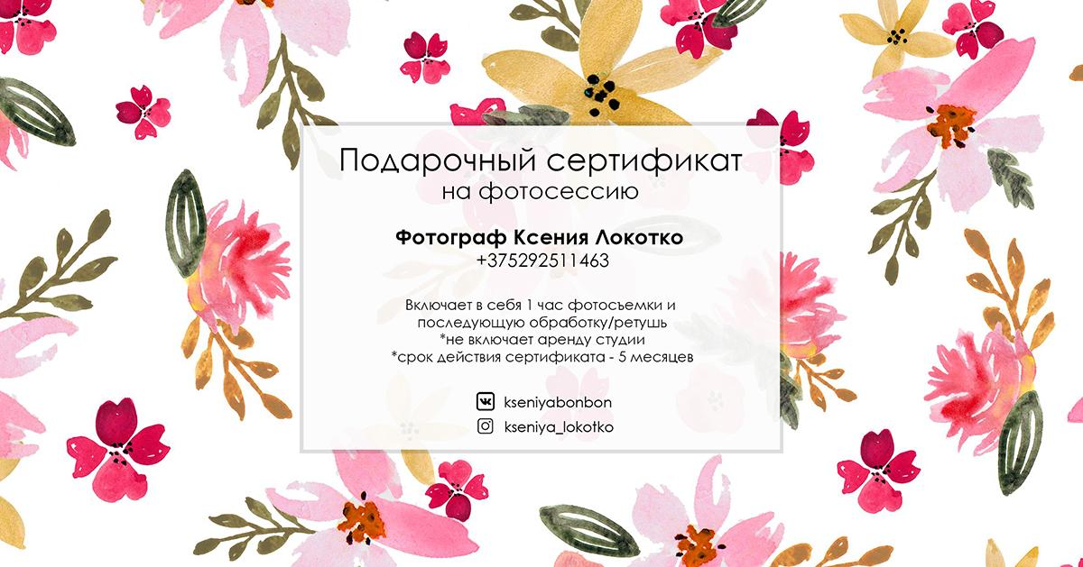 № 17. Подарочный сертификат на фотосессию