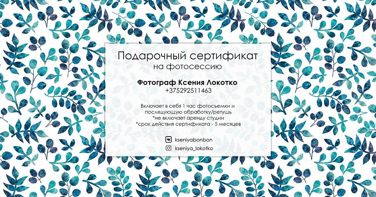 № 9. Подарочный сертификат на фотосессию