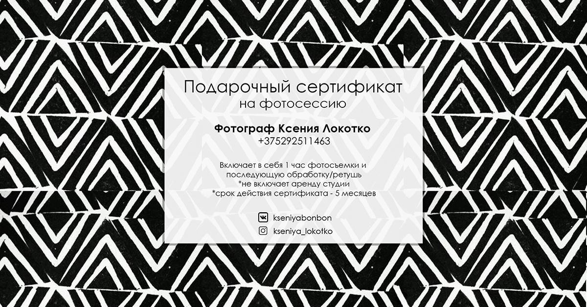 № 8. Подарочный сертификат на фотосессию
