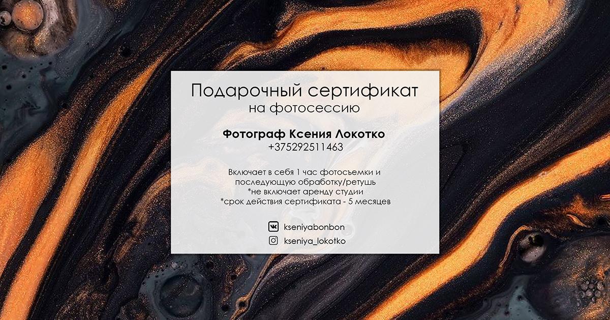 № 3. Подарочный сертификат на фотосессию