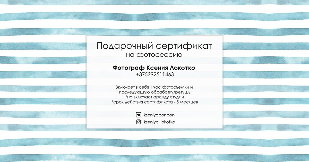 № 14. Подарочный сертификат на фотосессию