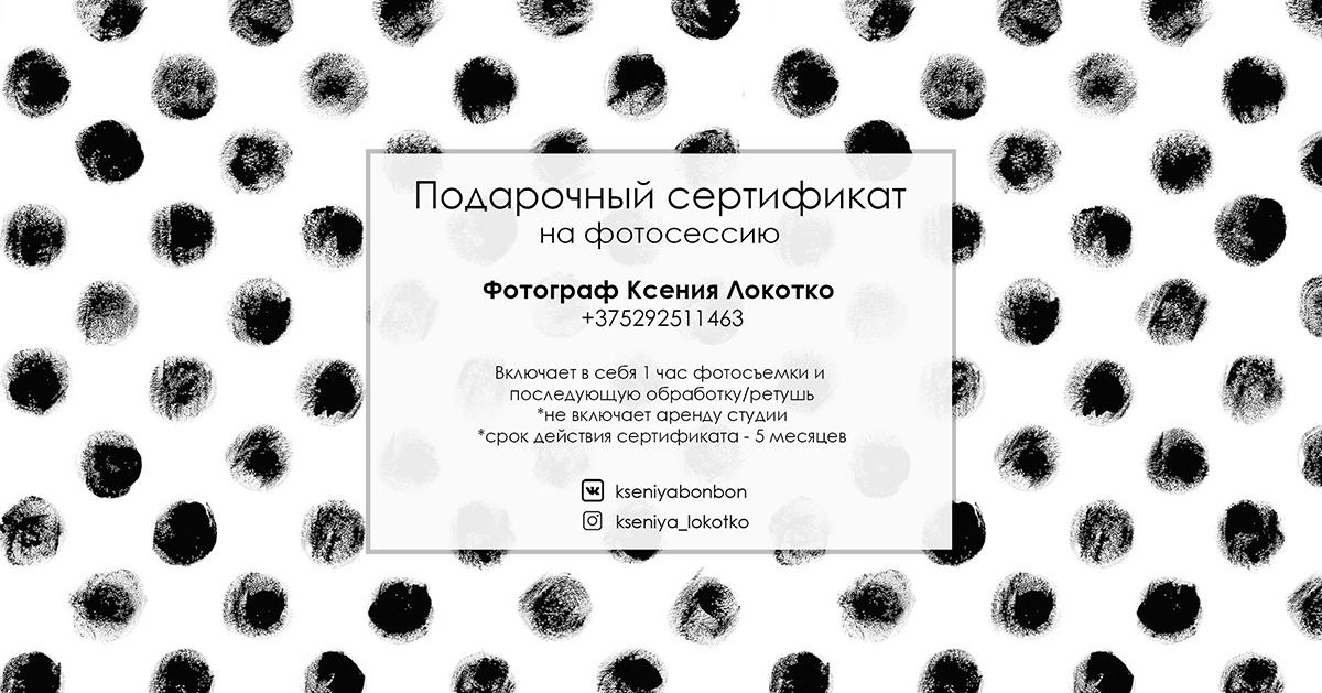 № 12. Подарочный сертификат на фотосессию